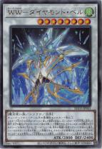 WW−ダイヤモンド・ベル【レリーフ】BLVO-JP043