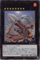 スプリガンズ・シップ エクスブロウラー【レリーフ】BLVO-JP046