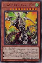 アームド・ドラゴン・サンダー LV10【ウルトラ】BLVO-JP001