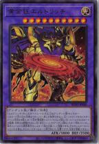 黄金狂 エルドリッチ【ウルトラ】BLVO-JP040