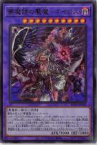 夢魔鏡の魘魔−ネイロス【ウルトラ】BLVO-JP042