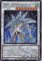 WW−ダイヤモンド・ベル【ウルトラ】BLVO-JP043