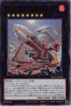スプリガンズ・シップ エクスブロウラー【ウルトラ】BLVO-JP046