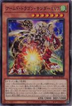 アームド・ドラゴン・サンダー LV7【スーパー】BLVO-JP002