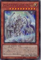 アームド・ドラゴン LV10−ホワイト【スーパー】BLVO-JP005