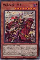戦華の叛−呂奉【スーパー】BLVO-JP025