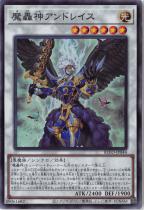 魔轟神アンドレイス【スーパー】BLVO-JP044