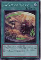 スプリガンズ・ウォッチ【スーパー】BLVO-JP054