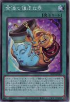 金満で謙虚な壺【スーパー】BLVO-JP065