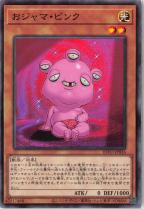おジャマ・ピンク【ノーマルレア】BLVO-JP036