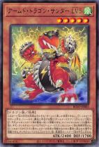 アームド・ドラゴン・サンダー LV5【レア】BLVO-JP003
