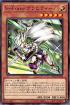 S-Force グラビティーノ【レア】BLVO-JP014
