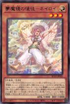 夢魔鏡の使徒−ネイロイ【レア】BLVO-JP026