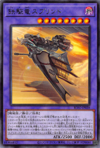 鉄駆竜スプリンド【レア】BLVO-JP038