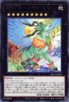 神樹獣ハイペリュトン【レア】BLVO-JP047