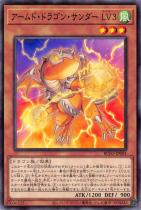 アームド・ドラゴン・サンダー LV3【ノーマル】BLVO-JP004