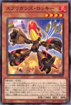 スプリガンズ・ロッキー【ノーマル】BLVO-JP006