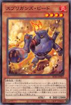 スプリガンズ・ピード【ノーマル】BLVO-JP007