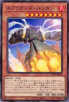 スプリガンズ・バンガー【ノーマル】BLVO-JP008