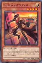 S-Force オリフィス【ノーマル】BLVO-JP013