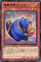 魔轟神獣アバンク【ノーマル】BLVO-JP019