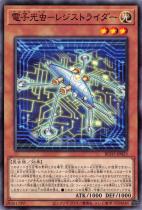 電子光虫−レジストライダー【ノーマル】BLVO-JP023