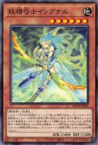 妖精弓士イングナル【ノーマル】BLVO-JP030