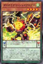 ダイカミナリ・ジャイクロプス【ノーマル】BLVO-JP032