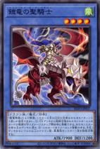鎧竜の聖騎士【ノーマル】BLVO-JP037