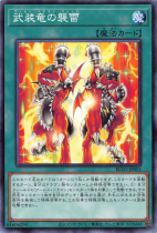 武装竜の襲雷【ノーマル】BLVO-JP052