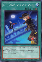 S-Force ショウダウン【ノーマル】BLVO-JP058