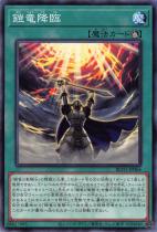 鎧竜降臨【ノーマル】BLVO-JP064