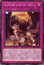 スプリガンズ・コール!【ノーマル】BLVO-JP068