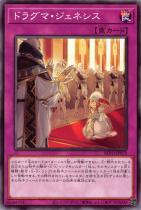 ドラグマ・ジェネシス【ノーマル】BLVO-JP070