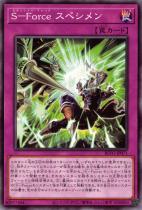 S-Force スペシメン【ノーマル】BLVO-JP071