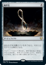 地平石/Horizon Stone(CMR)【日本語】