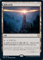 統率の灯台/Command Beacon(CMR)【日本語】