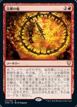 災難の輪/Wheel of Misfortune(CMR)【日本語】