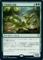 生廃棄物の泥塊/Biowaste Blob(CMR)【日本語】