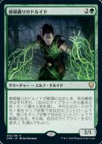 樹根織りのドルイド/Rootweaver Druid(CMR)【日本語】