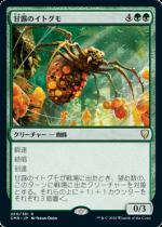 甘露のイトグモ/Sweet-Gum Recluse(CMR)【日本語】