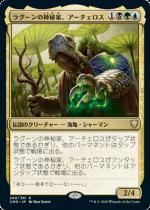 ラグーンの神秘家、アーチェロス/Archelos, Lagoon Mystic(CMR)【日本語】