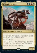 岩山の声、ノストロ/Gnostro, Voice of the Crags(CMR)【日本語】