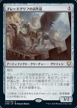 ブレードグリフの試作品/Bladegriff Prototype(CMR)【日本語】