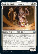 真面目な祭儀師、アルハール/Alharu, Solemn Ritualist(CMR)【日本語】