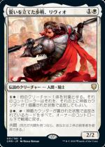誓いを立てた歩哨、リヴィオ/Livio, Oathsworn Sentinel(CMR)【日本語】