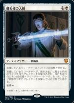 熾天使の大剣/Seraphic Greatsword(CMR)【日本語】