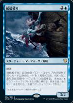 船殻破り/Hullbreacher(CMR)【日本語】