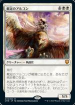 戴冠のアルコン/Archon of Coronation(CMR)【日本語FOIL】