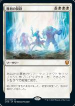 勝利の算段/Triumphant Reckoning(CMR)【日本語FOIL】